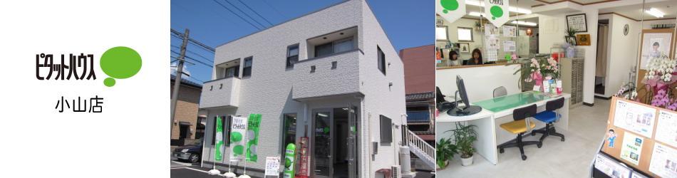 ピタットハウス小山店